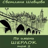 По имени Шерлок - 2 (аудиокнига)