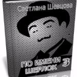 Светлана Шевцова — По имени Шерлок — 3 (аудиокнига)
