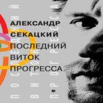 Александр Секацкий — Последний виток прогресса (аудиокнига)