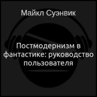 Постмодернизм в фантастике: руководство пользователя (аудиокнига)