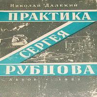 Практика Сергея Рубцова (аудиокнига)