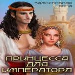 Анна Замосковная — Принцесса для императора (аудиокнига)