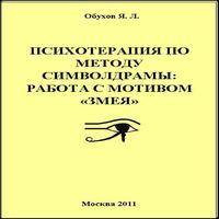 Психотерапия по методу символдрамы: работа с мотивом Змея (аудиокнига)
