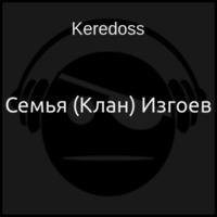 Семья (Клан) Изгоев (аудиокнига)