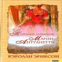 Тайный дневник Марии-Антуанетты (аудиокнига)