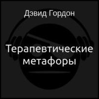 Терапевтические метафоры (аудиокнига)