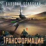 Валерий Старский — Трансформация (аудиокнига)