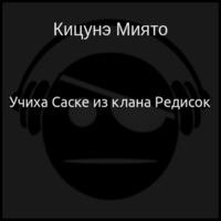Кицунэ Миято - Учиха Саске из клана Редисок (аудиокнига)