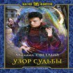 Михаил Светлый — Узор судьбы (аудиокнига)