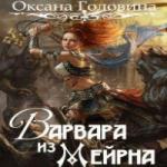 Оксана Головина — ВАРВАРА ИЗ МЕЙРНА (аудиокнига)