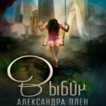 Александра Плен — ВЫБОР (аудиокнига)