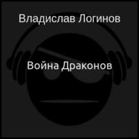 Война Драконов (аудиокнига)