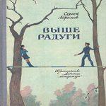 Сергей Абрамов — Выше Радуги (аудиокнига)
