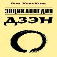 Энциклопедия дзэн (аудиокнига)