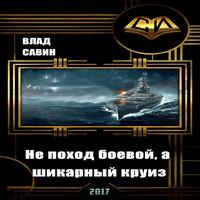 Не поход боевой а шикарный круиз (аудиокнига)