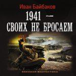 Иван Байбаков — 1941 – Своих не бросаем (аудиокнига)