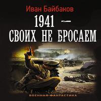 1941 – Своих не бросаем (аудиокнига)