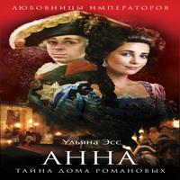 Анна. Тайна Дома Романовых (аудиокнига)