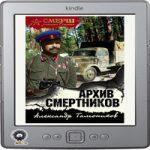 Александр Тамоников — Архив смертников (аудиокнига)