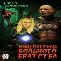 Императрица Вольного Братства (аудиокнига)