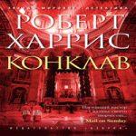 Роберт Харрис — Конклав (аудиокнига)