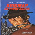 Арч Стрэтон — Кошмар на улице Вязов (аудиокнига)