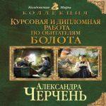 Александра Черчень — Курсовая и дипломная работа по обитателям болота. Дилогия (аудиокнига)