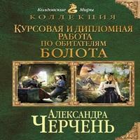 Александра Черчень - Курсовая и дипломная работа по обитателям болота. Дилогия (аудиокнига)
