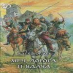 Алекс Орлов — Меч, дорога и удача (аудиокнига)