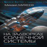 Михаил Михеев — На задворках Солнечной системы (аудиокнига)
