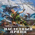 Владимир Лошаченко — Наследный принц (аудиокнига)