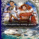 Елена Кароль — Претендентка номер девять (аудиокнига)
