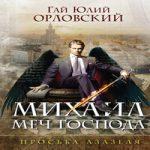 Гай Юлий Орловский — Просьба Азазеля (аудиокнига)
