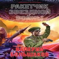 Ракетчик звездной войны (аудиокнига)