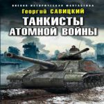 Георгий Савицкий — Танкисты атомной войны (аудиокнига)