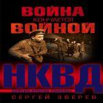 Сергей Зверев — Война кончается войной (аудиокнига)