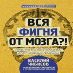 Василий Чибисов — Вся фигня – от мозга?! (аудиокнига)