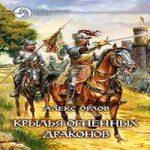 Алекс Орлов — Крылья огненных драконов (аудиокнига)