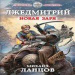 Михаил Ланцов — Лжедмитрий. Новая заря (аудиокнига)