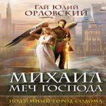 Гай Юлий Орловский — Подземный город Содома (аудиокнига)