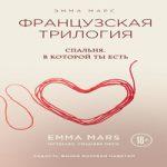 Эмма Марс — Спальня, в которой ты есть (аудиокнига)