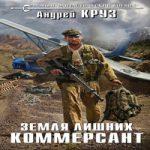Андрей Круз — Земля лишних. Коммерсант (аудиокнига)