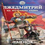 Михаил Ланцов — Лжедмитрий. На железном троне (аудиокнига)