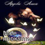 Алиса Ардова — Мое проклятие: Право на счастье (аудиокнига)