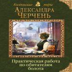 Александра Черчень — Практическая работа по обитателям болота (аудиокнига)
