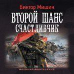 Виктор Мишин — Счастливчик (аудиокнига)