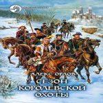 Алекс Орлов — Сезон королевской охоты (аудиокнига)