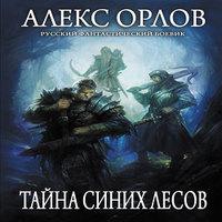 Тайна Синих лесов (аудиокнига)