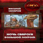 Василий Сахаров — Большой погром (аудиокнига)