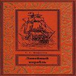 Сесил Скотт Форестер — Линейный корабль (аудиокнига)